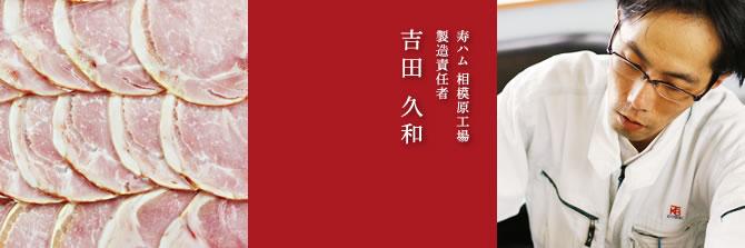 寿ハム 相模原工場  製造責任者 吉田 久和
